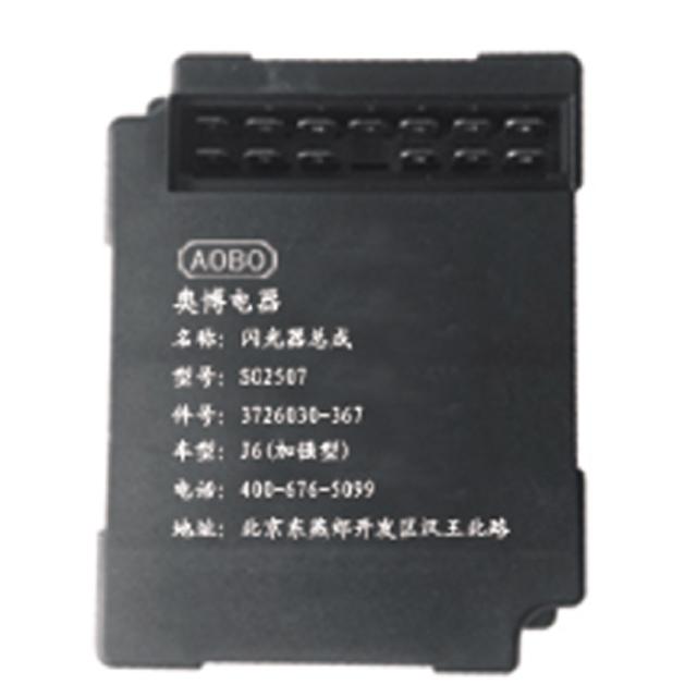 闪光器总成 SG2507