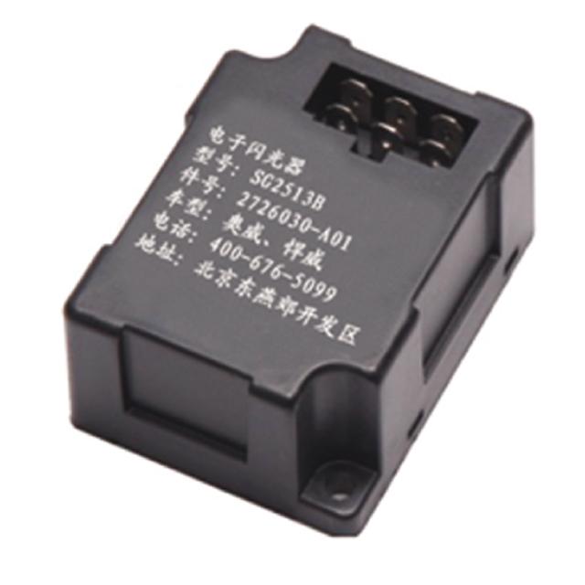 闪光器总成 SG2513B